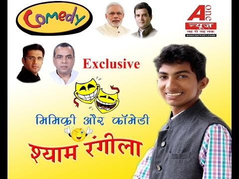Modi and Rahul Gandhi mimicry Artist_Shyam Rangeela Interview