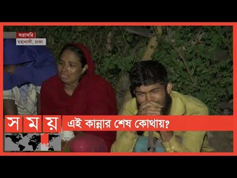 কারো পুড়েছে বাড়ি, কারো পুড়েছে দোকান! | Dhaka News Update | Mohakhali Sattola Slum | Somoy TV
