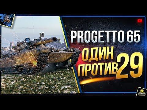 WoT Как Победить 29 Танкистов? - Самые Сложные ЛБЗ 2.0 на Progetto 65 (Юша в World Of Tanks)