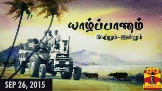 "Special Documentary On ""Yazhpanam : Netrum - Indrum"" (26/09/2015) - Thanthi TV"