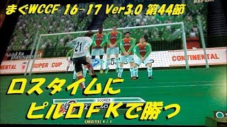 WCCF16-17 Ver.3.0 【まぐまぐまぐろん】第44節 / ロスタイムにピルロFKで勝つ