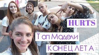 HURTS - Топ Модели отдыхают - НеАнгелы - Одесса .