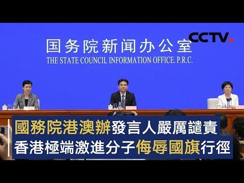 国务院港澳办发言人严厉谴责香港极端激进分子侮辱国旗行径   CCTV