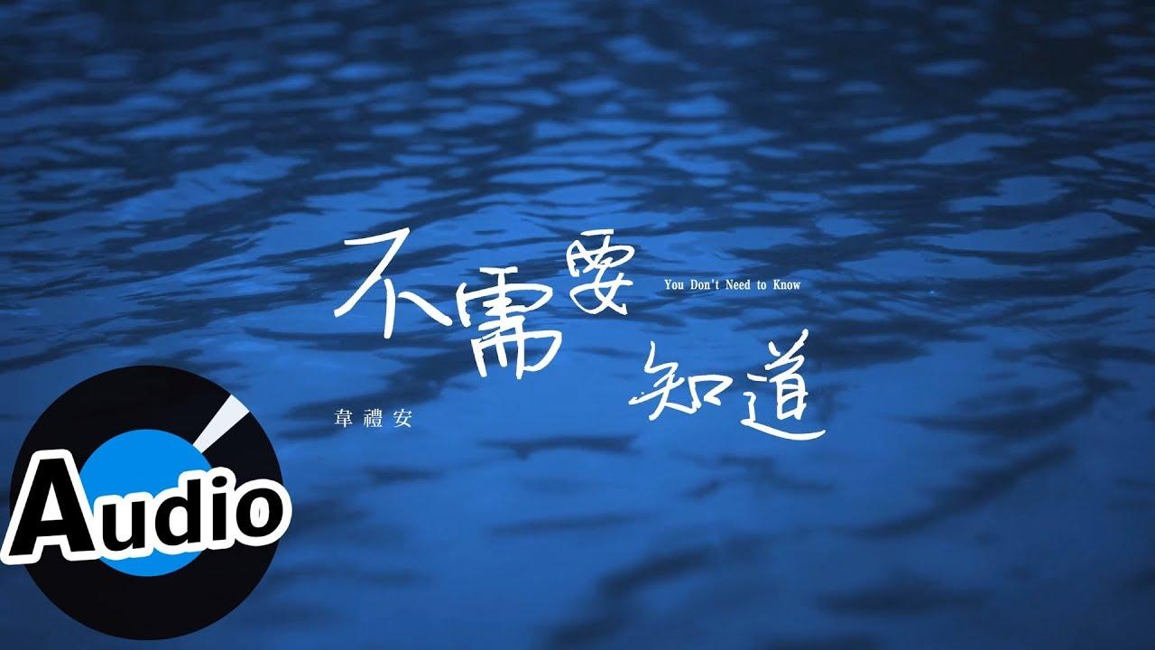 韋禮安 Weibird Wei - 不需要知道 You Don't Need to Know(官方歌詞版)- 電視劇《我的男孩》片尾曲 #1