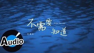韋禮安 Weibird Wei - 不需要知道 You Don't Need to Know(官方歌詞版)- 電視劇《我的男孩》片尾曲