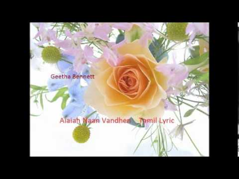 Aiaiah Naan Vandhen  an old Tamil lyric