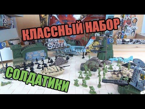 Солдатики Дешево  - Чап Мей игровой набор