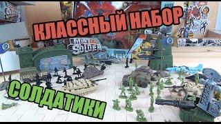 видео Военные наборы - лучшие игрушки для мальчиков