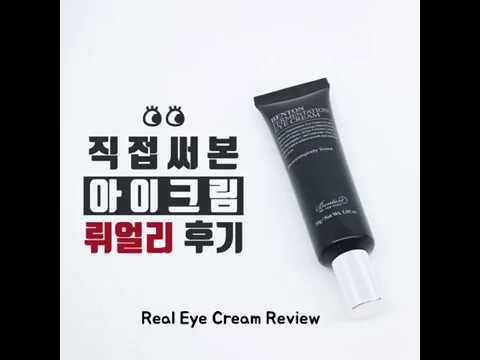벤튼 퍼먼테이션 아이 크림 리뷰 benton Fermentation Eye Cream Review