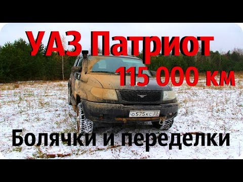УАЗ Патриот 2015 2016 цена и характеристики, фото и обзор