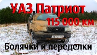 ТЕСТ ДРАЙВ -- УАЗ  спустя 115 000 км реальный отзыв patriot или нет? Покажет тест-драйв.