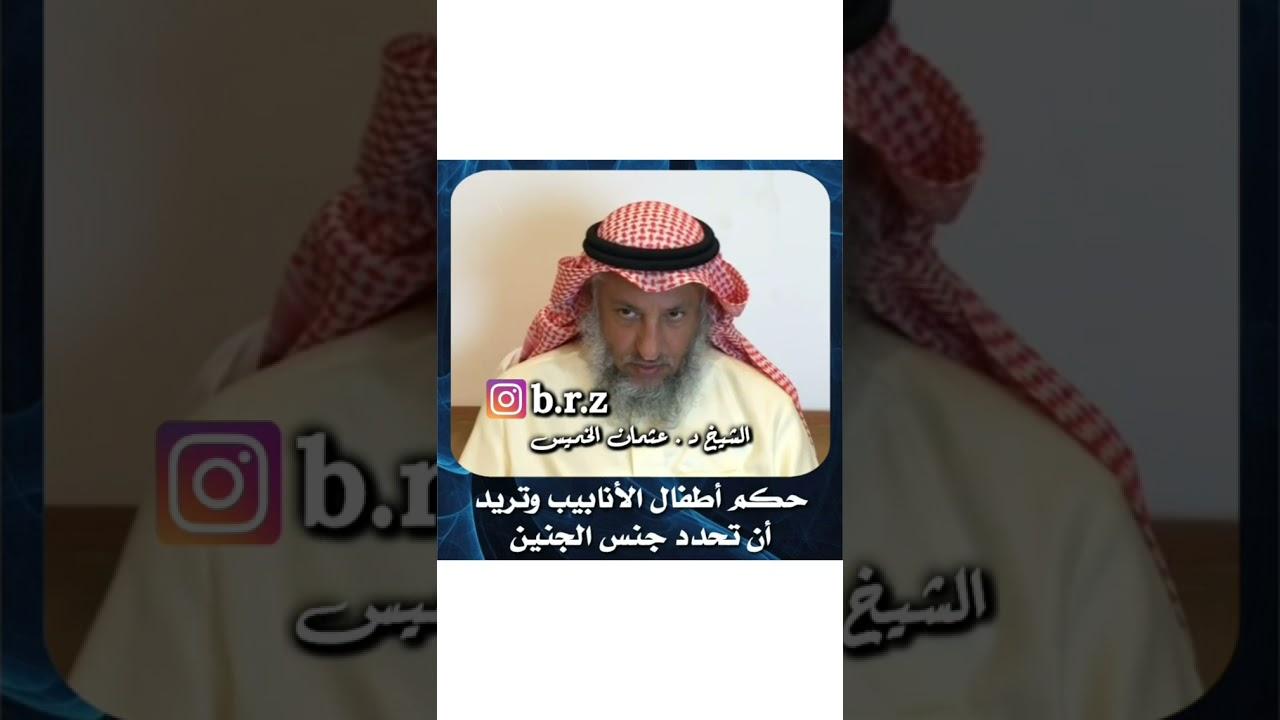 حكم أطفال الأنابيب و تريد أن تحدد جنس الجنين الشيخ عثمان الخميس حفظه الله Youtube