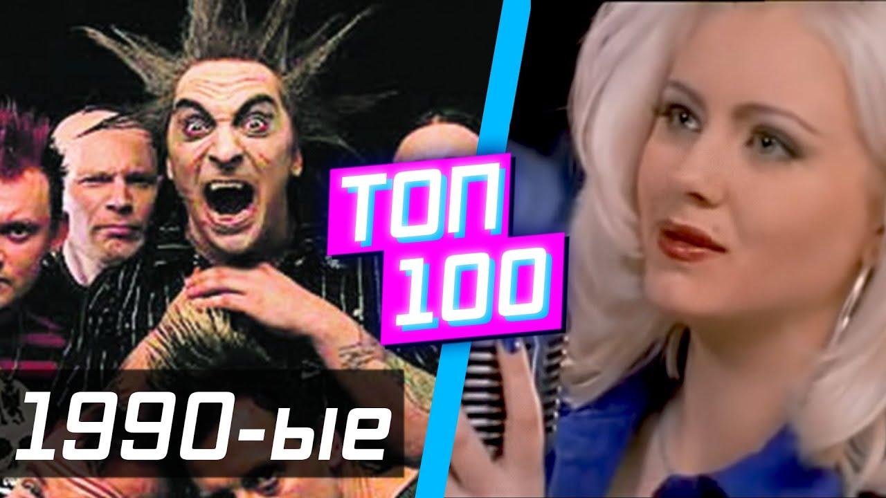 ТОП-100 РУССКИХ ХИТОВ 1990-ЫХ ПО ПРОСМОТРАМ