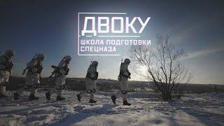 ДВОКУ. Школа подготовки спецназа