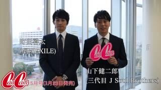 CanCam5月号のエンタメコーナー「キタコレ!Special!」に登場してくれ...