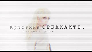 ПРЕМЬЕРА! Кристина Орбакайте. Главная роль. (Документальный фильм 2021 г, official video)