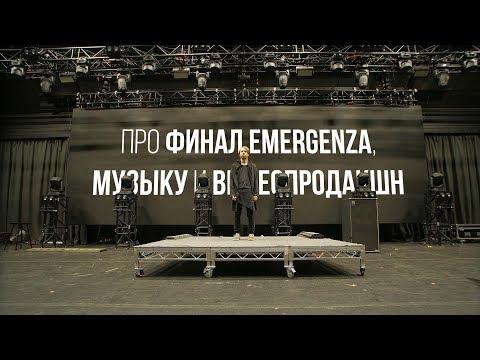 Про финал Emergenza Russia в А2, музыку и видеопродакшн
