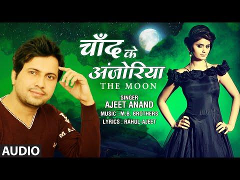 CHAND KE ANJORIYA - THE MOON [ Latest Romantic Bhojpuri Single Audio Song 2016 ] By Ajeet Anand