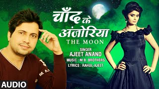 CHAND KE ANJORIYA - THE MOON [ Latest Romantic Bhojpuri Single Audio Song 2016 ] By Ajeet Anand