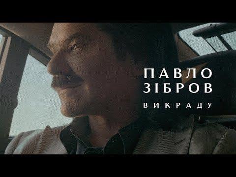Павло Зібров - Викраду [Official Video]