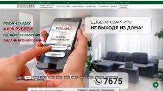 Новая квартира в Минске. Онлайн-сервис бронирования и покупки недвижимости