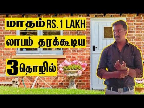 மாதம் 1 Lakh லாபம் தரக்கூடிய சிறந்த 3 தொழில் | Top 3 Business Ideas In Tamil