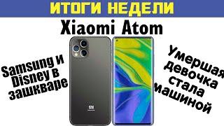 Новый Смартфон XIaomi Atom по Цене Redmi Note 8