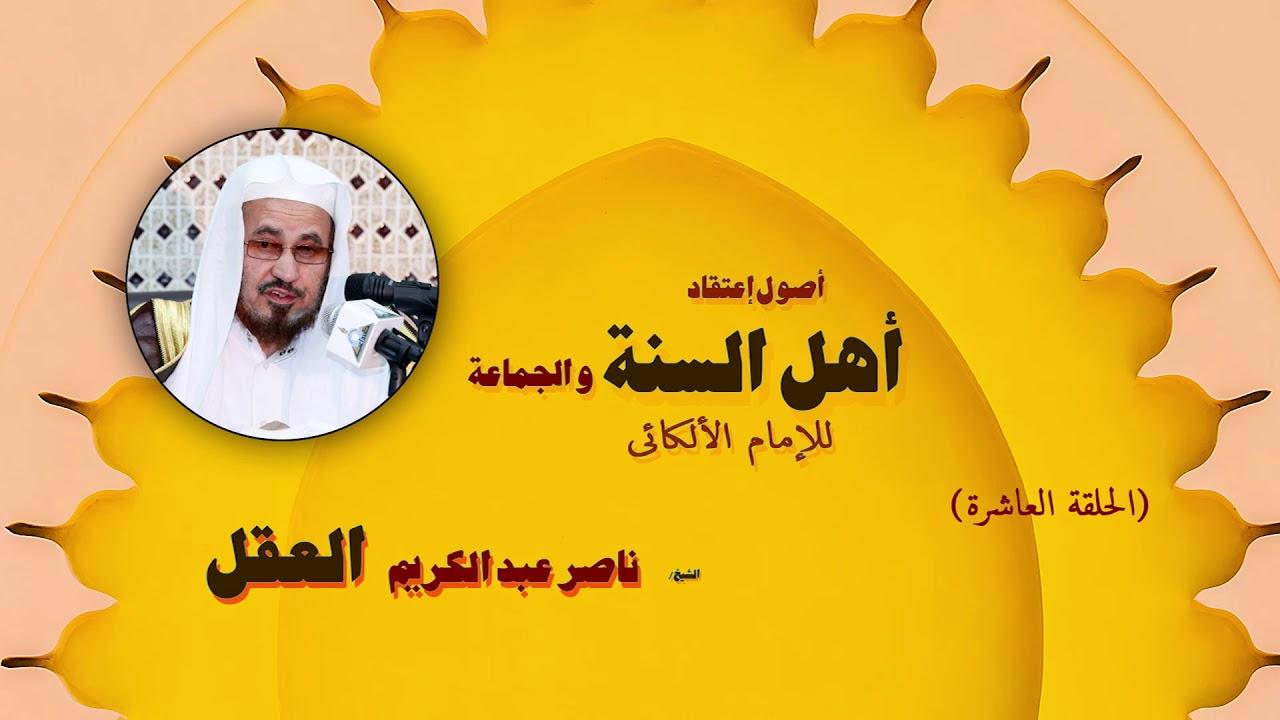 اصول اعتقاد اهل السنة والجماعة للشيخ ناصر عبد الكريم العقل | الحلقة العاشرة