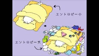 エントロピー増大の法則【石川県立大学 生化学】
