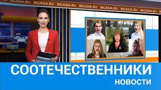 Новости из мира российских соотечественников - №06-2020