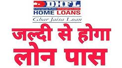 DHFL Home Loans   loan lene ka aasan tarika   get instant loan in dhfl  