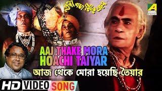 Aaj Thake Mora Hoachi Taiyar | Goopy Bagha Phiray Elo | Bengali Movie Song | Anup Ghoshal