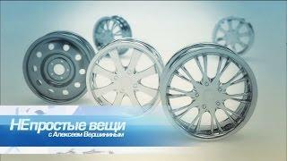 Непростые вещи. Автомобильные диски(Весь процесс производства колесных дисков от добычи сырья во Вьетнаме или Гвинее и до последнего этапа..., 2016-09-27T16:00:01.000Z)
