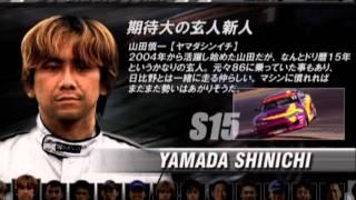 D1 Professional Drift Grand Prix Series 2005 The Worst Drifter Ever HD 1080p PC