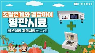 히오키 평판시료용전극 SME-8310  표면저항/체적저…