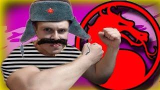 РУССКИЙ МОРТАЛ - mortal kombat x