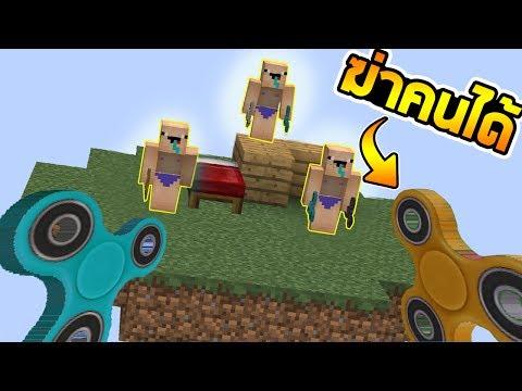 จะเป็นยังไงถ้าเอา Fidget spinner มาฆ่าคน (Minecraft BED WARS)