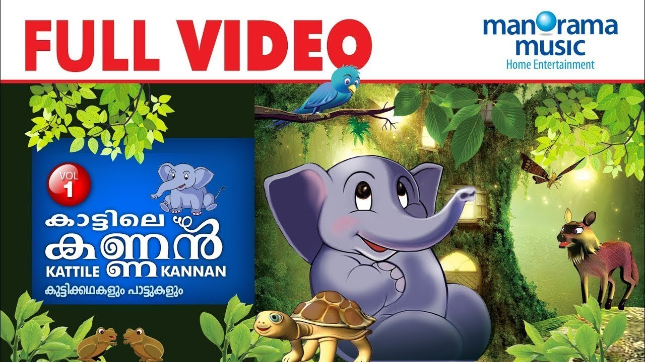 Download Kattile Kannan  1 Full Movie    Children Animation Video   കാട്ടിലെ കണ്ണൻ   ഭാഗം 1    അനിമേഷൻ സിനിമ