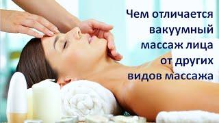Чем отличается вакуумный массаж лица от других видов массажа. Видео №4 Вакуумный массаж лица