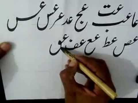 Learn Nastaliq Calligraphy Pdf