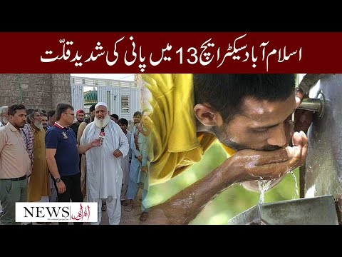 Residents Of Sector H-13 Of Islamabad Protest Against Severe Water Shortage