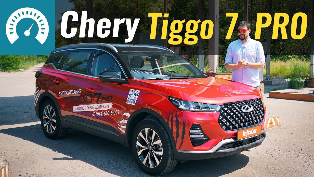 Обман от Chery: чего вам не сказали о Tiggo 7 Pro?