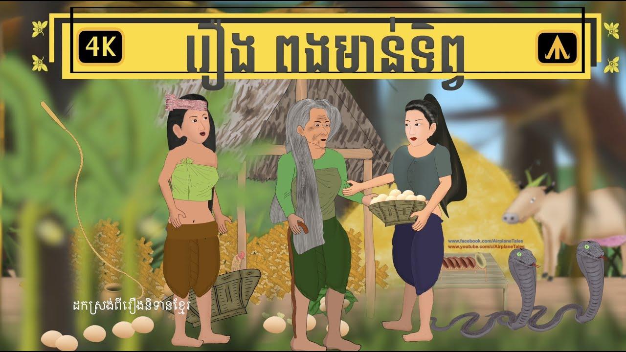 រឿង ពងមាន់ទិព្វ 4K | by Airplane Tales Khmer