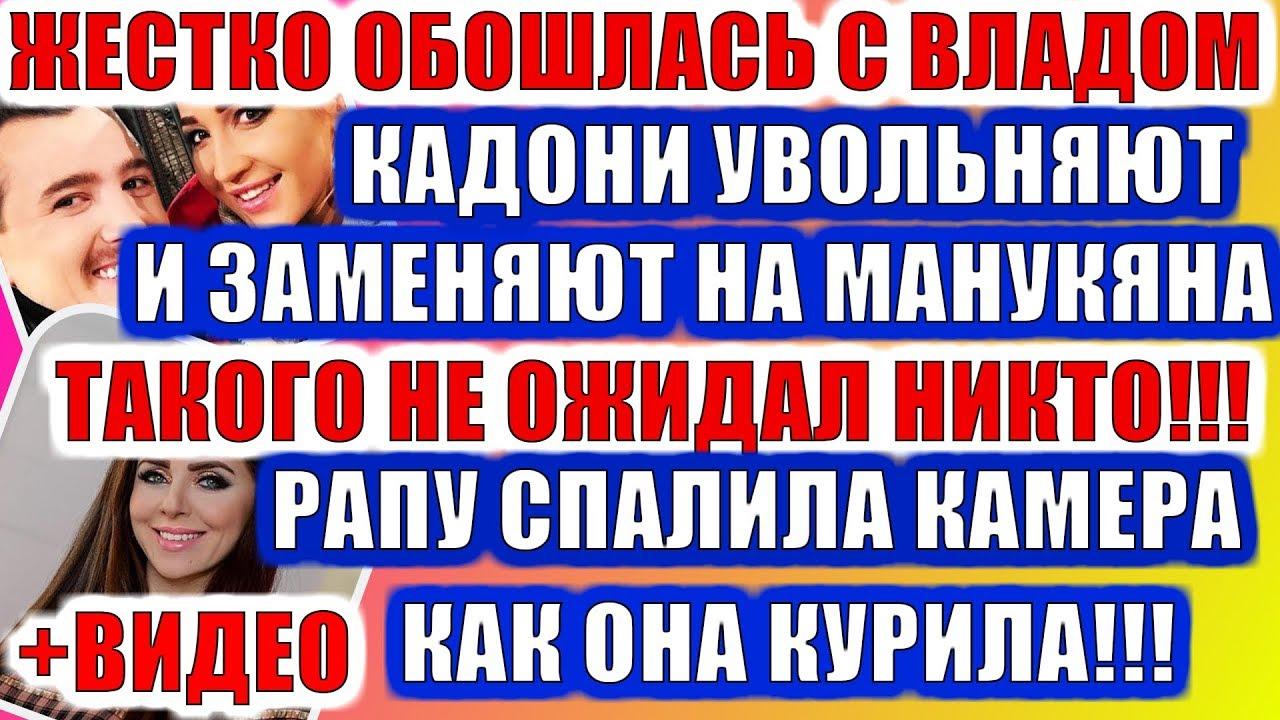 ДОМ 2 НОВОСТИ РАНЬШЕ ЭФИРА (21.01.2020) 21 января 2020 ...
