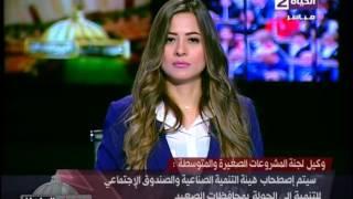 بالفيديو.. هالة أبو السعد: وضع خريطة استثمارية للصعيد