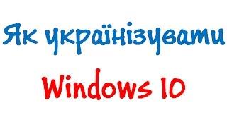 як українізувати Windows 10