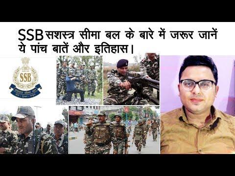SSB (सशस्त्र सीमा बल) के बारे में जरूर जानें ये पांच बातें और इतिहास//Sashastra Seema Bal