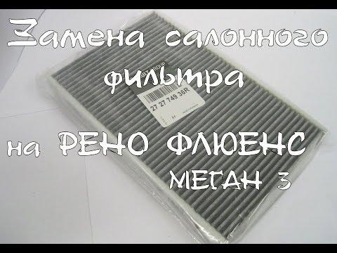 Замена салонного фильтра на рено флюенс, меган 3
