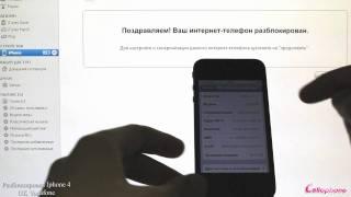 видео Официальный анлок любой модели iPhone по IMEI