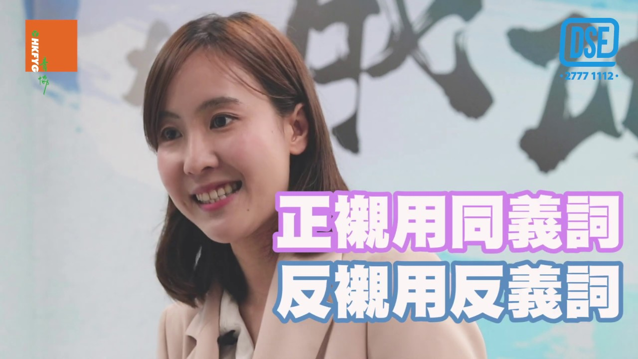 DSE準備站:2019 中文科卷一閱讀能力篇 - YouTube